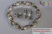 Женский серебряный комплект - браслет, серьги и кольцо