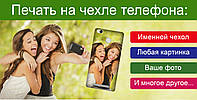 Печать Вашего изображения на чехле для Iphone SE