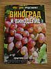Книга Виноград и виноделие