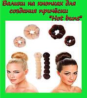 """Валики на кнопках для создания объёмной причёски """"Hot buns"""""""