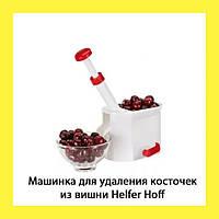 Машинка для удаления косточек из вишни Helfer Hoff!Акция