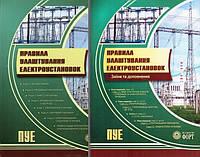 Комплект Правила улаштування електроустановок. - 5-те вид. + Правила улаштування електроустановок. ПУЕ. Змінни та доповнення. 2016