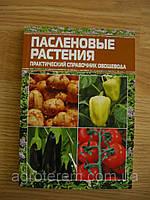 Книга Пасленовые растения