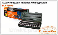 Набор торцевых головок 10 предметов Lavita LA 513002