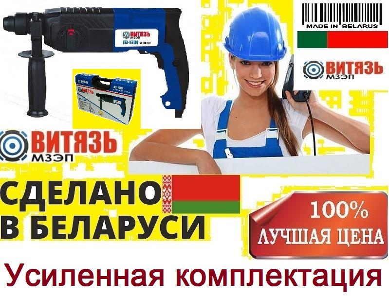 Перфоратор с функцией сверления, миксер, бур, дрель - Витязь -1400. Усиленная комплектация