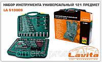 Набор инструмента универсальный 121 предмет Lavita LA 513009