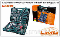 Набор инструмента универсальный 138 предметов Lavita LA 513010