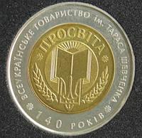 "Монета Украины  5 грн. 2008 г. ""Просвита"", фото 1"