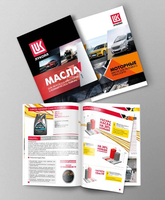 Дизайн и верстка каталога продукции для компании Лукойл