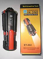 Отвертка с фонариком Multi Screwdriver  ЕТ 802