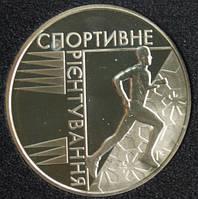 Монета Украины 2 грн. 2007 Спортивное ориентирование