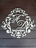Семейный герб или монограмма. Изготовлено из фанеры 6 мм, размеры 40 на 50 см