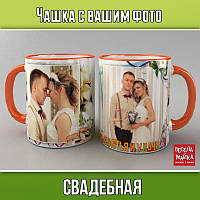 """Чашка с фото """"Свадебная"""""""
