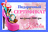 Подарочный Сертификат 1000гр