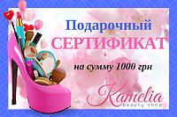 Подарочный Сертификат 1000гр, фото 1
