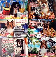 Календарики карманные 2018 Год Собаки