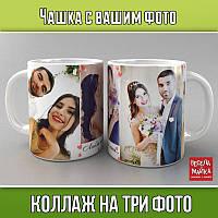 """Чашка """"Коллаж на три фото"""""""