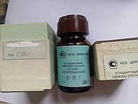 Стандартные образцы химического анализа , образец(С36г)сталь легированного типа  10Х14АГ15