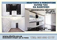 Двокімнатна квартира з ремонтом!
