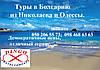 Туры в Болгарию из Николаева. Лето 2018, хорошие цены