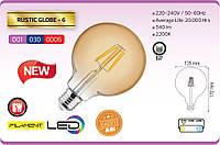Лампа FILAMENT LED Шар 6W RUSTIC GLOBE-6