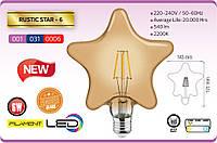 Лампа FILAMENT LED Зірка 6W RUSTIC STAR-6
