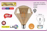 Лампа FILAMENT LED Діамант 6W RUSTIC DIAMOND-6
