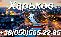Пассажирские перевозкиМакеевка-Донецк-Харьков-Донецк. Без очереди., фото 1