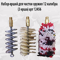 Набор ершей для чистки оружия 12 калибра (3 ерша) арт 12456