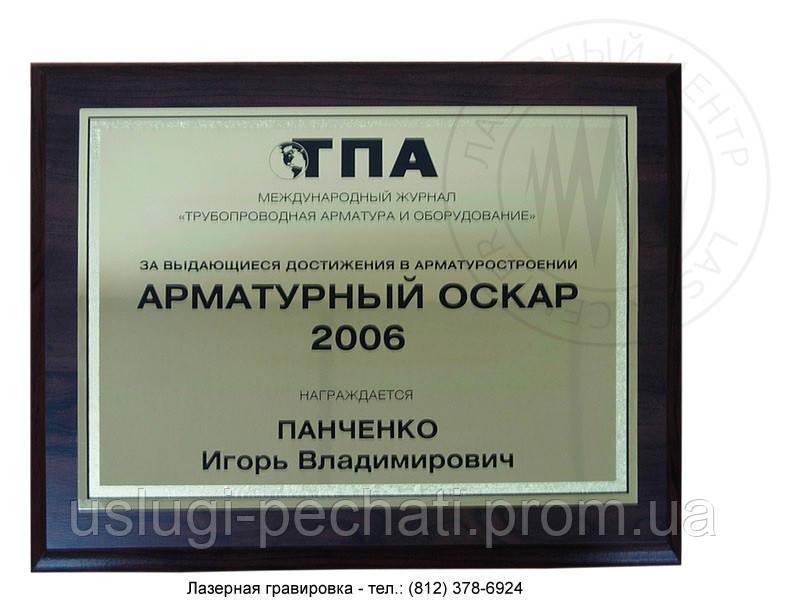 Изготовление дипломов на металле продажа цена в Харькове  Изготовление дипломов на металле