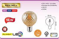 Лампа FILAMENT LED Твіст 4W RUSTIC TWIST-4