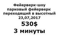 Фейерверк-шоу - парковый переходящий в высотный 23.07.2017 на 3 минуты