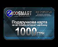 Подарочная карта на 1000 грн