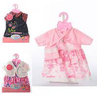 Одежда для пупса Baby Born ,аналогов высотой 42 см Warm Baby 05012