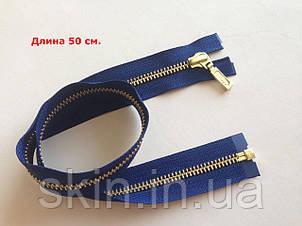 Молния металлическая YКК , размер № 5, длинна - 50 см., тесьма - синяя, цвет зубьев - золото, артикул СК 5162, фото 2
