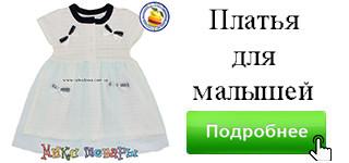Платья для малышей пр- во Турция Возраст:9-12-18 месяцев (5227) - фото 1