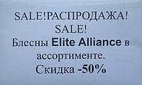 SALE! Горячие скидки -50%! на ВСЕ блесны Elite Alliance в ассортименте!
