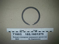 Кольцо стопорное пятака ЯМЗ 182-1601275  производство ЯМЗ