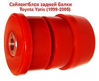 Сайлентблоки задней балки Toyota Yaris (1999-2005)