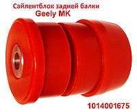 Полиуретановые сайлентблоки задней балки Geely MK (Джили МК)