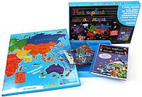 Мой первый атлас мира. Интерактивная детская энциклопедия с магнитами
