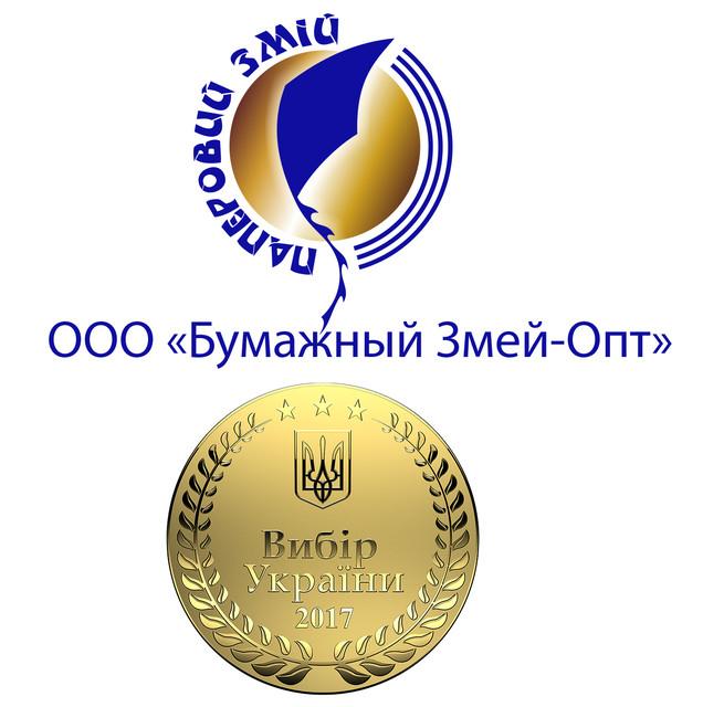 Наша компания стала победителем в номинации «Вибір України - 2017» !