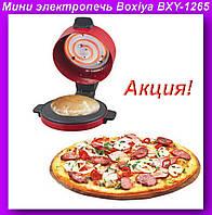 Настольная мини электропечь Boxiya BXY-1265,Аппарат для приготовления пиццы!Акция