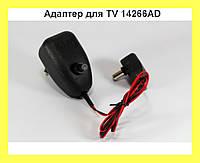 Адаптер для TV 14266AD