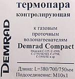 Термопара универсальная (фир.уп, Укр)  DEMRAD  C-125, C-150S, C-275S/SE/SEI, C-275B, C-350S/SE и др., к.з.1443, фото 5