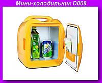 Мини-холодильник Cong Bao D008,Переносной миниатюрный автомобильный холодильник!Опт