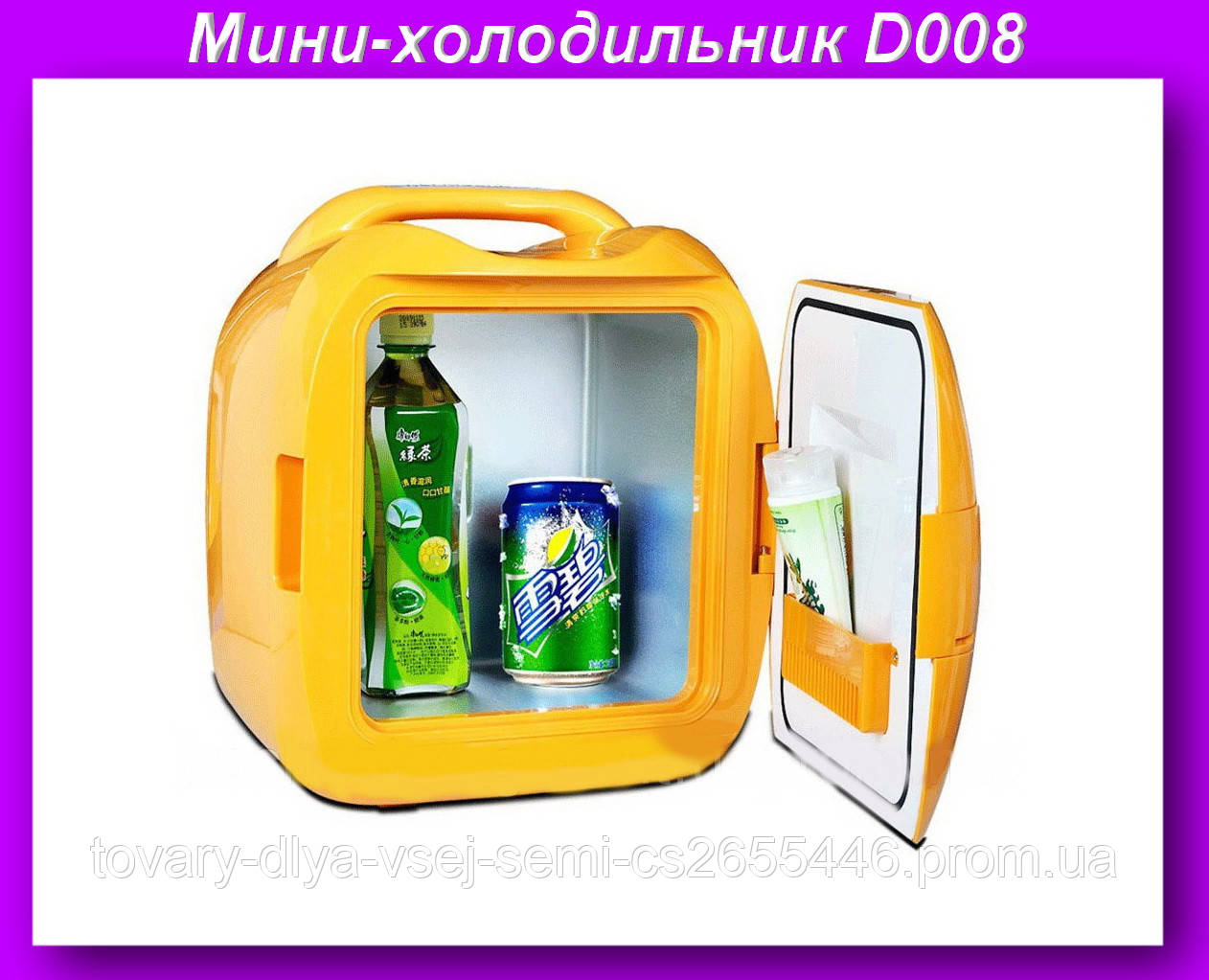 """Мини-холодильник Cong Bao D008,Переносной миниатюрный автомобильный холодильник - Магазин """"Товары для Всей Семьи"""" в Одессе"""