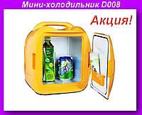 Мини-холодильник Cong Bao D008,Переносной миниатюрный автомобильный холодильник!Акция