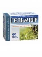 Гельмивир 60 капс., профилактика и лечение паразитов,серия приморский край