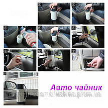 Автомобильный чайник 12В,Чайник переносной в авто 600 мл, фото 2